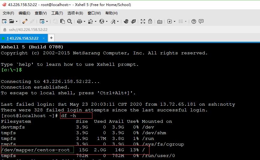 Centos7.x 数据盘 挂载 / 扩展 融合 图文教程